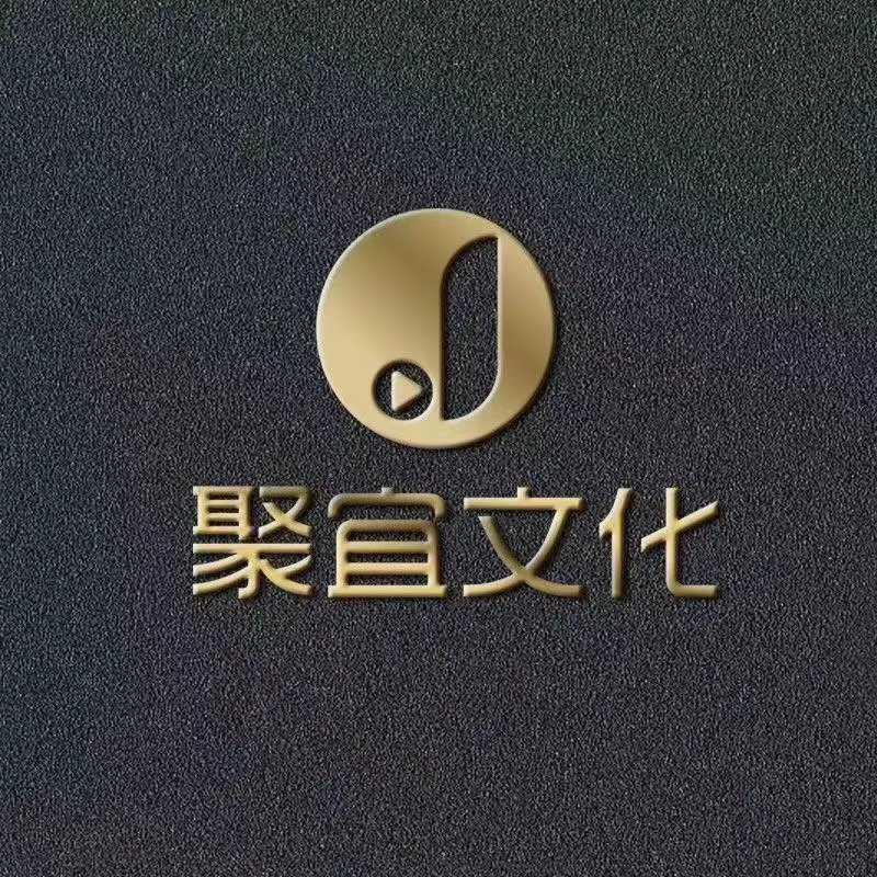 聚宜文化传媒公司